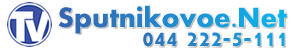 Интернет магазин спутникового оборудования - Sputnikovoe.Net